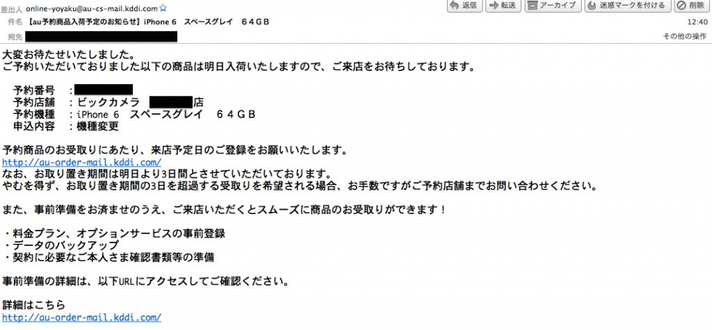 iPhone6入荷お知らせ