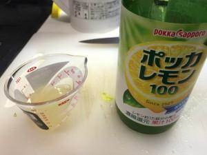 スムージー9 レモン汁